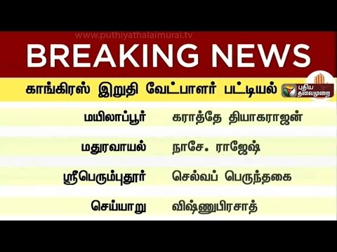 Tamil-Nadu-polls-2016-Congress-releases-final-list-of-election-candidates