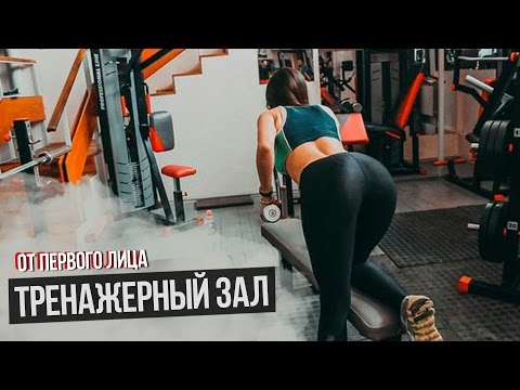 От первого лица: Тренажерный зал - DomaVideo.Ru