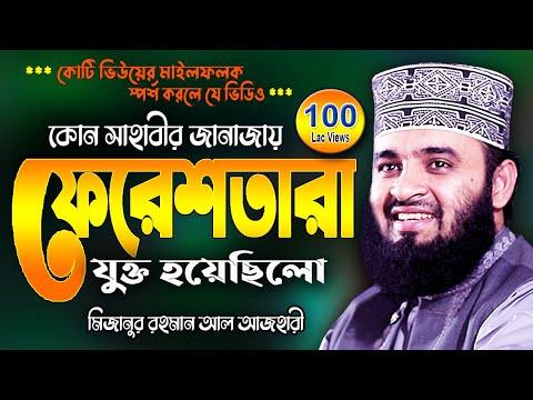 আজহারী হুজুরের সেরা ওয়াজ | New Waz 2020 | Mizanur Rahman Azhari new waz | Was | Waj | Was bangla