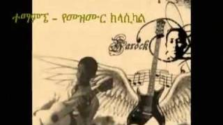 Lily Tilahun_Temamigne _ An Amharic Song Instrumental By Yarock_Chikchika-africa Beat.mpg