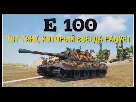 E 100 - тот Танк, который всегда радует