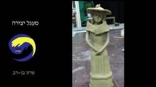 איך מפסלים אישה