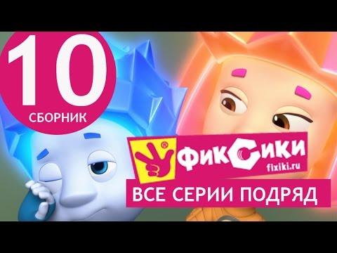 Новые МультФильмы - Мультик Фиксики - Все серии подряд - Сборник 10 (серии 57-62) (видео)