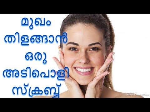 DIY Face Scrub for glowing skin II Malayalam II Beauty Bugs TV II (видео)