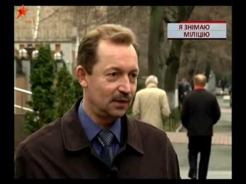 Люди борются с милицией видеокамерой | ICTV 09.04.12