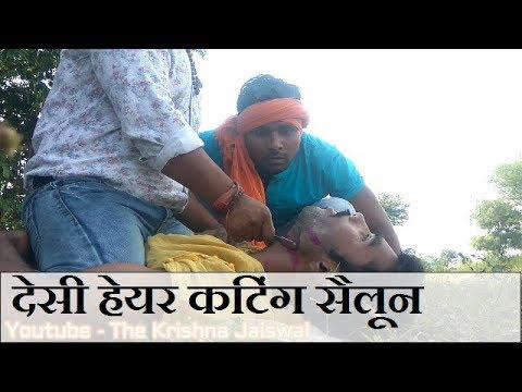 Desi Hair Cutting Salon  Krishna Jaiswal