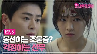Video Oh My Ghost Bong-sun(Park Bo-young) and Sun-woo(Jo Jung-suk) went to a hospital Oh My Ghost Ep5 MP3, 3GP, MP4, WEBM, AVI, FLV Mei 2019