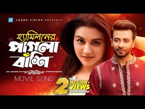 Hamiloner Pagla Bashi By Pulok   Purnodoirgho Prem Kahini Movie Song   Shakib Khan & Joya Ahsan