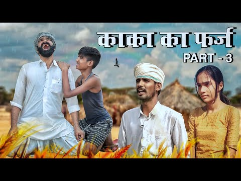 किसान ।। The Farmer ।। A Heart Touching Short Film ।। Marwadi Masti