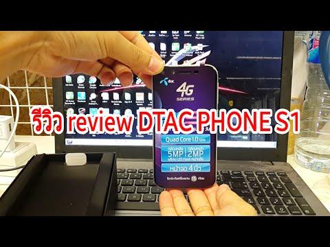 รีวิว review DTAC PHONE S1 รุ่นใหม่ล่าสุด 4G ชัดมาก HD