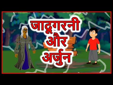 जादूगरनी और अर्जुन | Hindi Cartoon for Children | Moral Stories for Kids | Maha Cartoon TV XD