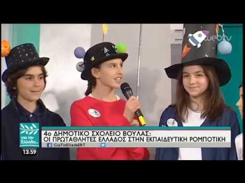 Οι Πανελλήνιοι Πρωταθλητές Εκπαιδευτικής Ρομποτικής στον Σπύρο Χαριτατο | 18/03/19 | ΕΡΤ