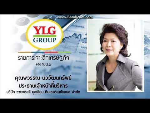 เจาะลึกเศรษฐกิจ by Ylg 14-05-2561