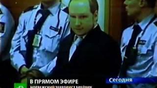 Breivik Filmed In Open Court Hearing