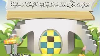 المصحف المعلم للشيخ القارىء محمد صديق المنشاوى سورة التوبة كاملة جودة عالية