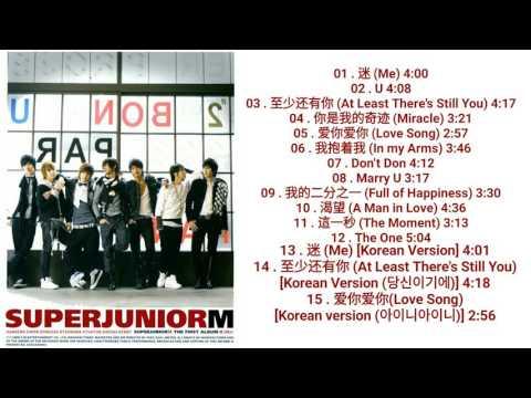 Super Junior M - 迷 (Me) [Full Album]