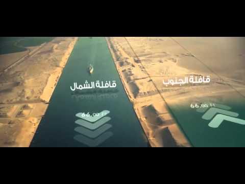 Новый Суэцкий канал - Центр транспортных стратегий