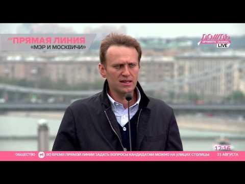 МЭР И МОСКВИЧИ. Алексей Навальный ответил на вопросы избирателей
