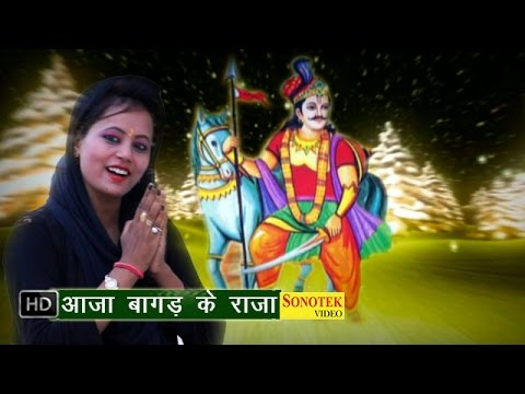 Video Aaja Bagad Ke Raja ||आजा बागड़ के राजा  || Haryanvi Jaharveer Gogaji Bhajan download in MP3, 3GP, MP4, WEBM, AVI, FLV January 2017
