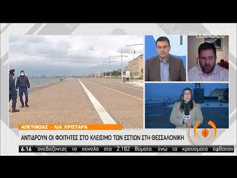 Θεσσαλονίκη | Αντίδραση φοιτητών στο κλείσιμο εστιών | 24/03/2020 | ΕΡΤ