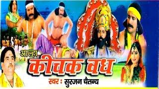Download Lagu Aalha || Kichak Wadh || कीचक वध || Surjan Chaitanya || Rathor Cassette Mp3