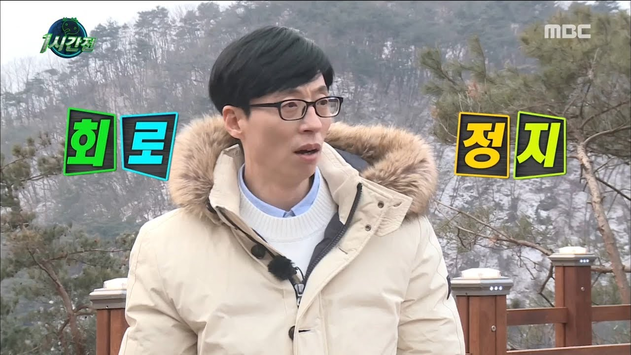 yoo-jae-suk-faces-his-fear-of-heights-on-infinity-challenge