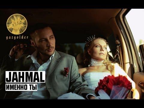 Jahmal - Именно Ты (2013)