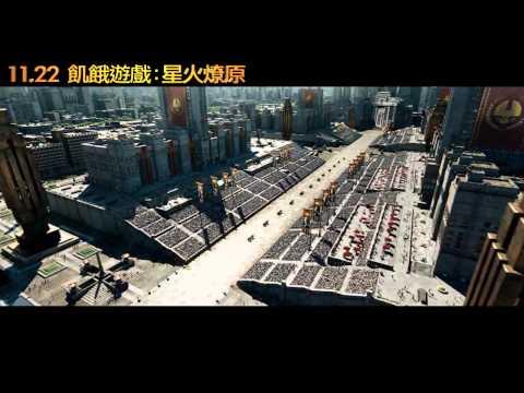 飢餓遊戲:星火燎原 第二版預告 11/22上映