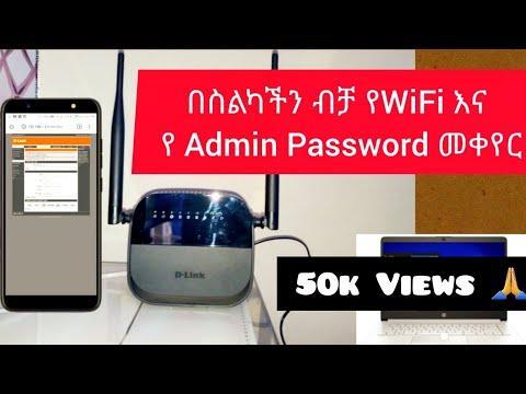 እንዴት የ WiFi እና የ Admin Password መቀየር እንችላለን  How we can change WiFi and admin password