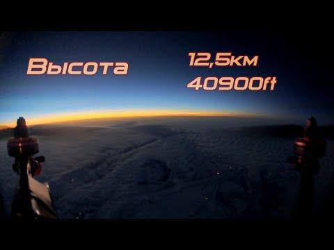 Новый рекорд высоты квадрокоптера 12,5 км!