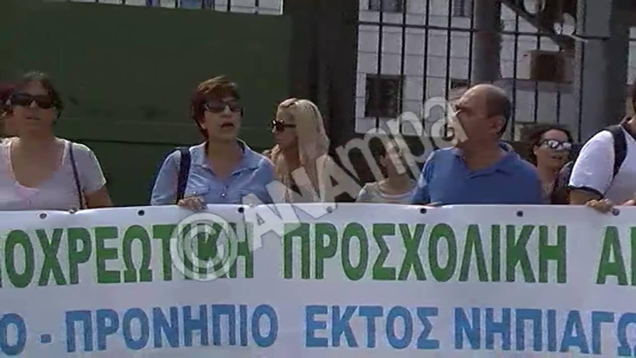 Παράσταση διαμαρτυρίας στο Υπουργείο Παιδείας από σωματεία Πρωτοβάθμιας Εκπαίδευσης και Νηπιαγωγούς