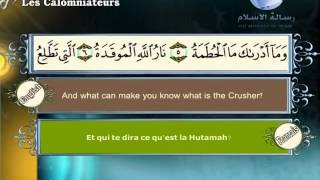 Quran translated (english francais)sorat 104 القرأن الكريم كاملا مترجم بثلاثة لغات سورة الهمزة
