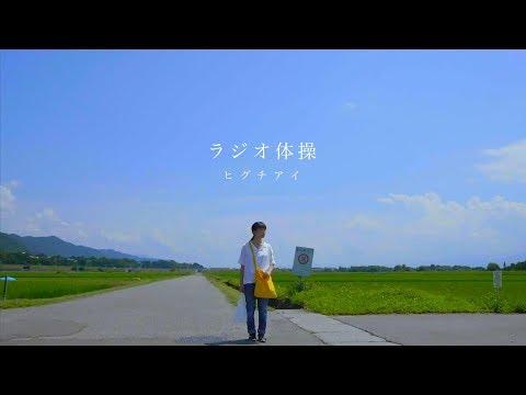 , title : 'ヒグチアイ (Ai Higuchi) / ラジオ体操(ミニアルバム「猛暑です e.p」より)'