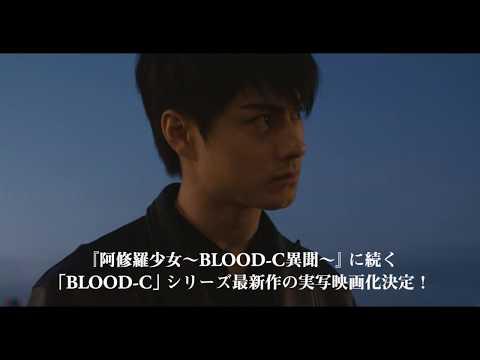 Blood-C Announces New Live Action Movie, Blood-Club Dolls!