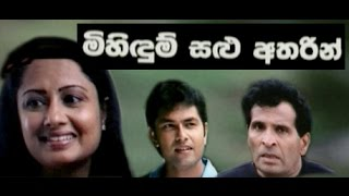 Mihdum Salu Atharin Sinhala Movie(FREE)