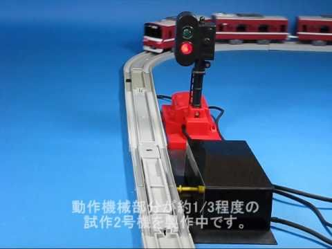 プラレール改造 信号機とATS自動列車停止装置(京急) TEST
