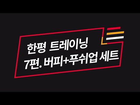 [한평트레이닝] 7편 : 버피+푸쉬업 세트