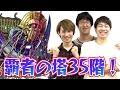 【モンスト】覇者の塔 35階をタイガー桜井&宮坊が攻略!