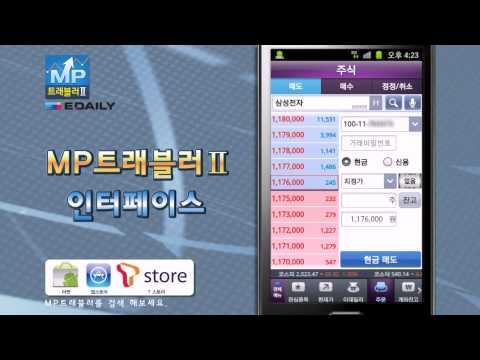 Video of 우리투자증권 티엑스(tx) MP트래블러Ⅱ