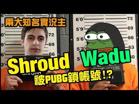 Shroud和Wadu 被官方Ban帳號的VOD 中文字幕