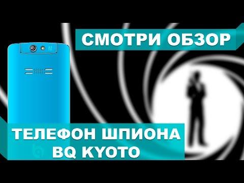 Мобильный телефон с необычной камерой  BQ Kyoto 2802