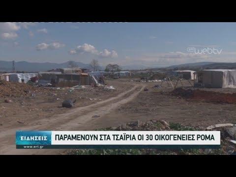 Παραμένουν με δικαστική απόφαση οι 30 οικογένειες Ρομά στα Τσαΐρια | 21/02/2020 | ΕΡΤ