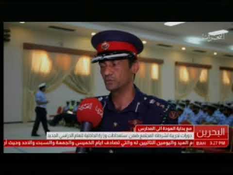 دورات تدريبية لشرطة المجتمع بمناسبة العودة إلى المدارس 2017/8/30