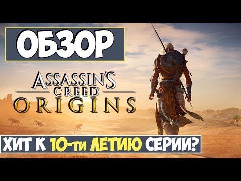 Обзор Assassin's Creed: Origins (Стоит ли покупать?)