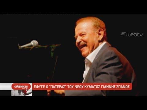 """Έφυγε ο """"πατέρας"""" του νέου κύματος Γιάννης Σπανός  31/10/2019   ΕΡΤ"""