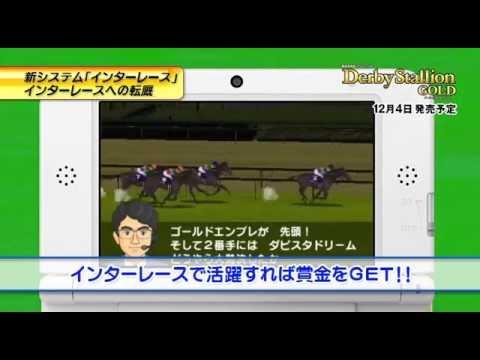 3ds - ニンテンドー3DS用ソフト『ダービースタリオンGOLD』ゲーム紹介映像です。 『ダービースタリオン』シリーズは、プレイヤーがオーナーブリ-ダ...