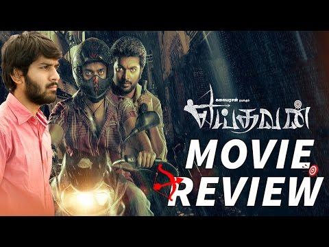 Yeidhavan (aka) Yeithavan Movie Review By Review Raja | Good Story With Uncut Version | Kalaiyarasan