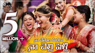 Most Emotional Moments | Naa Chethula Meedhaga Naa Chelli Pelli