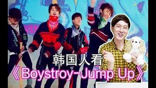 Video 《BoyStory-Jump Up》韓國人的反應如何?他們太可愛了!:Korean React To Boystory-Jump Up 【朴鸣】 MP3, 3GP, MP4, WEBM, AVI, FLV Agustus 2018