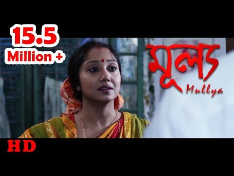 Bengali Short Film 2017 | Mullya | Soma | Pritam | by Rohan Samanta | HD Full Movie 2017
